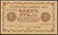Russia 1 ruble 1918 Loshkin UNC!