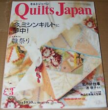 Quilts Japan magazine issue #3 2006  pattern still attached  sewing crafts VG+