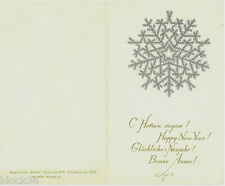 1970 Russian postcard HAPPY NEW YEAR Greetings in 4 languages, Bronze horseman