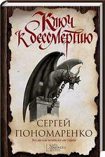 In Russian book Ключ к бессмертию - The key to immortality by Sergey Ponomarenko