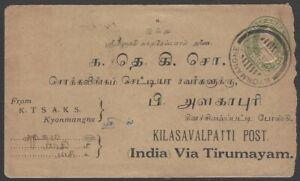 Burma usage of a KGV large format 1/2a envelop used 1927 KYONMANGNE