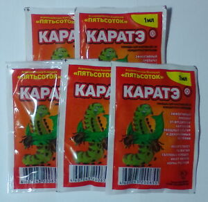Insecticide Karate 1 ml - against a complex of garden pests - free ship - КАРАТЭ