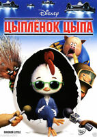 Chicken Little (DVD, 2010) Russian,English,Polish