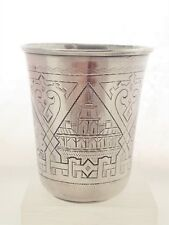 Vintage Kiddush Cup 84 Sterling Silver Collectible Wine Cup Goblet Judaica