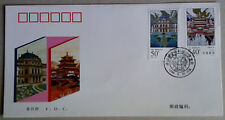 China 1998-19 Puning Temple & Germany Wurzburg Palace Joint Issue 2v Stamps FDC