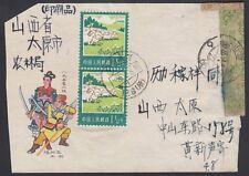 CHINA PRC, 1985. Official Seal, R147 (2), Taiyuan