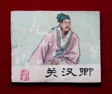 Beijing Chinese Comic 关汉卿, 1962 !!!