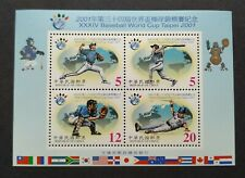 2001 Taiwan Taipei Baseball World Cup Miniature Sheet Stamps MS 台湾台北世界杯棒球锦标赛小全张