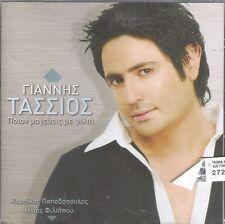 GIANNIS TASSIOS PION MAGEVIS ME FILIA GREEK SONGS ΤΑΣΣΙΟΣ ΠΟΙΟ ΜΑΓΕΥΕΙΣ ΜΕ ΦΙΛΙΑ