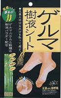 ☀COGIT FOOT-FEET DETOX PADS/SHEET JYUEKI-TREE SAP GERMANIUM/VINEGAR(8pcs)