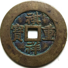 China Ancient Bronze coins Diameter:38mm/thickness:2 mm