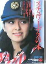 The Book of Stewardess Winds JAL Japan Airline 1980
