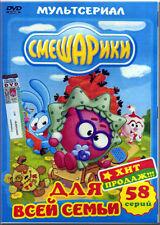 SMESHARIKI 58 EPISODES RUSSIAN CARTOONS ANIMATION MULTIKI BRAND NEW DVD NTSC