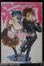 JAPAN Suzuka Official Guide Book Yukemuri Rennai Hakusho -Sotsugyou-hen-