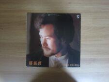 CHANG HO CHEOL 張鎬哲 - 張鎬哲 Korea Vinyl LP 1989 INSERT