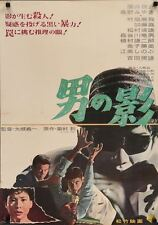 A MAN'S SHADOW Japanese B2 movie poster TERUO YOSHIDA YAKUZA 1964