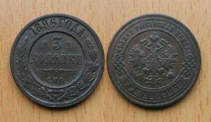 RUSSIA, Russland : 3 Kopeks 1896 (СПБ) *** Nicholas II. *** TOP ***