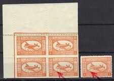 SAUDI ARABIA 1949 4p AIR MAIL CORNER BLOCK OF 4 W/ CLOUD CRESTS OMITTED SG 359