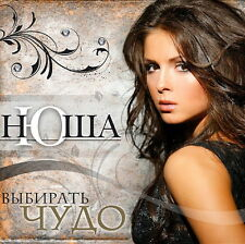 NYUSHA: VYBIRAT CHUDO | НЮША: ВЫБИРАТЬ ЧУДО / ORIGIN [Audio CD] ⓈⒺⒶⓁⒺⒹ BRAND NEW