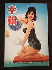 1964 #93 幸福 夷光 Hong Kong Happiness Pictorial magazine actress Ye Guang on cover