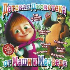 Russisch cd mp3 ДИСКОТЕКА ОТ МАША И МЕДВЕДЬ Mascha i Medwed Детские Песенки
