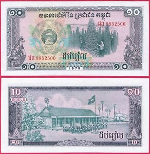 CAMBODIA 10 RIELS 1979 P30 BANKNOTE UNC