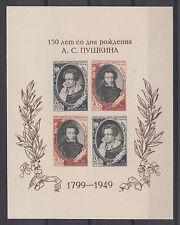 URSS 1949 BF 12 PUSHKIN  MICHEL 12 I MNH** RUSSIA NORMALE COLLA CON GIALLO RETRO
