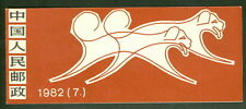 CHINA PRC #1764a Complete booklet, Scott $70.00