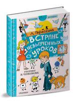 Гераскина: В стране невыученных уроков Школьные истори Stories Russian Kids Book
