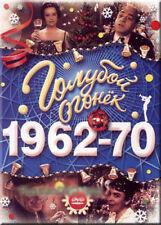 GOLUBOY OGONEK 1962 - 1970 RUSSIAN POPULAR MUSIC BRAND NEW DVD NTSC