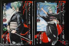 JAPAN Higurashi no Naku Koro ni Yoigoshi-hen manga 1~2 Complete set
