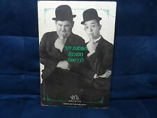 ISRAEL HEBREW Laurel and Hardy poster advertising Placard