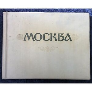 MOSCOW 'MOCKBA' RARE RUSSIAN/ENGLISH/FRENCH ILLUSTRATED 1957 HARDCOVER BOOK