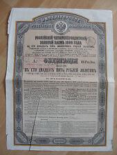 Russland  Russia  Aktien  Staatsanleihen 125 Rubel Gold / 404 Reichsmark 1888 (4