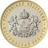 ✔ Russland Russia 10 rubel rubles Kostroma Region 2019 UNC Bi-Metall