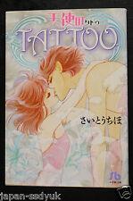 JAPAN Chiho Saito manga: Tenshi no Tattoo (Bunko version)