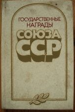 State Awards of the USSR Orders and medals Soviet Russian reference book 1987