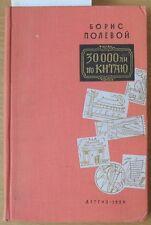 Russian Soviet book China Propaganda Political Chinese Rare 1959 Old Photo Art
