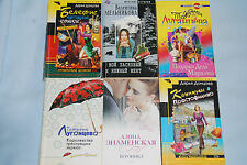 Literary Collections Books in Russian