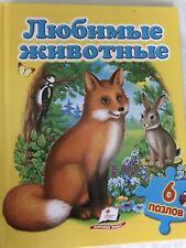 Children's Russian Books for Kids Любимые животные - Книжка-пазл