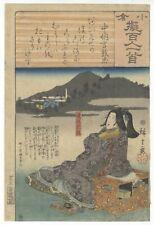 More details for hiroshige i, ogura, 100 poems by 100 poets, original japanese woodblock print