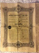 Emprunt Russe de 1909 - 4,5% * Série 83 * 1 Titre x 2 Coupons