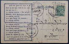India KGV 9 Pies, Jaipur 1935 CDS on Stationery Postcard.