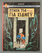 Tintin en Grec Vol 714 pour Sydney Herge editions Mamoyokomie