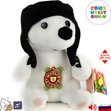 Bear Umka Russian Talking Stuffed Animal Original Licensed 8''/20 cm