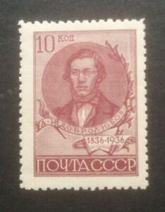 RUSSIA 1936 BIRTH CENTENARY DOBROLYUBOV MH