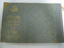 Geographical Historical Atlas of Israel Zahal Israeli Army