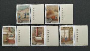 1994 Taiwan Crafts --- Paper Making Art Stamps (Side Tabs) 台湾天工开物---造纸术邮票
