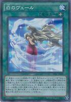Yu-Gi-Oh! - White Veil (20AP-JP009) JAPANESE MINT