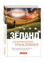 Вадим Зеланд: Апокрифический Трансерфинг Zeland  Russian book